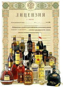 Лицензия на алкоголь