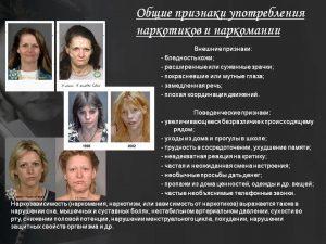 Общие признаки употребления наркотиков и наркомании
