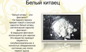 Описание наркотика Белый китаец
