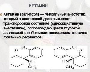Определение кетамина
