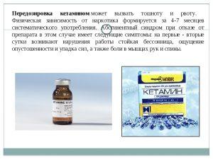 Передозировка кетамином