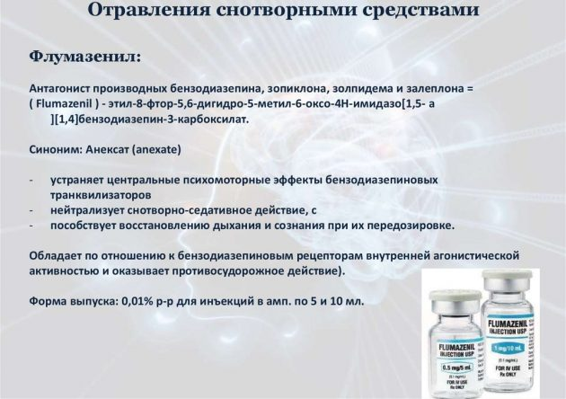 Препарат Флумазенил - характеристика