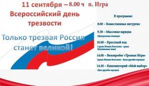 Программа на День трезвости в России