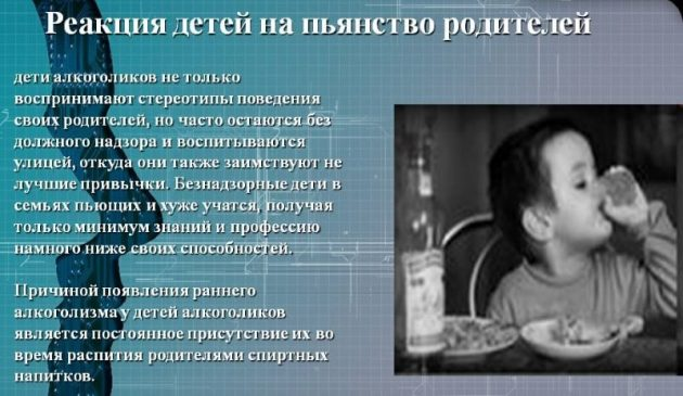 Реакция детей на пьянство родителей
