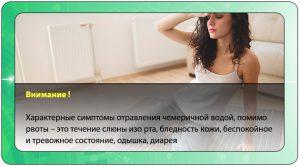 Симптомы отравления чемеричной водой