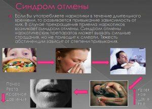 Синдром отмены препарата