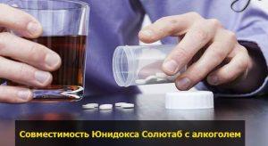 Совместимость Юнидокса Солютаб с алкоголем