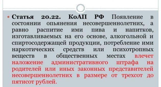 Статья 20.22 КоАП
