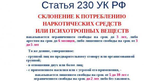 Статья 230 УК РФ