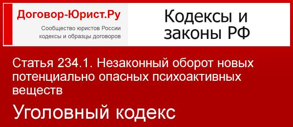 Статья 234.1 УК РФ