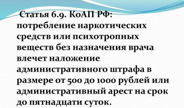 Статья 6.9 КоАП