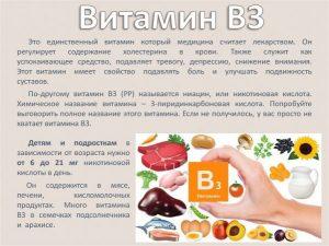 Витамин В3 - характеристика