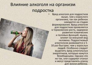 Влияние алкоголя на организм подростка