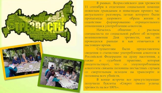 Всеросийский день трезвости